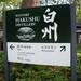 自然に囲まれたリゾート!八ヶ岳の玄関口小淵沢の過ごし方♪