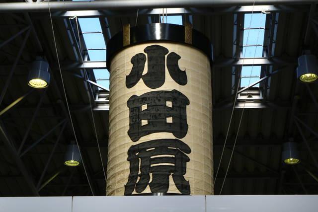小田原駅の小田原ちょうちん